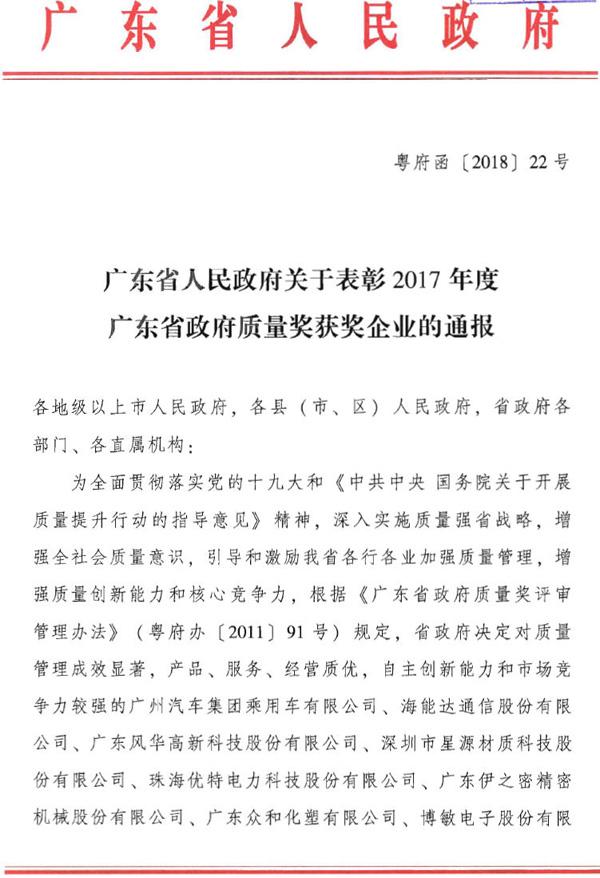 """荣膺""""广东省政府质量奖"""" 广汽传祺再谱品质新传奇"""