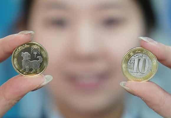 央行狗年纪念币开始兑换 面额10元发行3.5亿枚