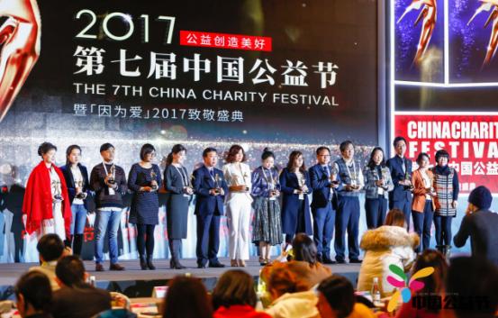 随手科技获第七届中国公益节普惠金融典范奖