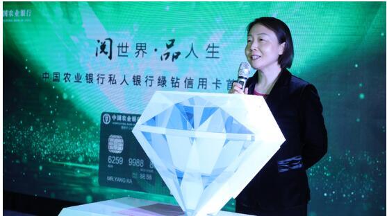 中国农业银行首发私人银行绿钻信用卡