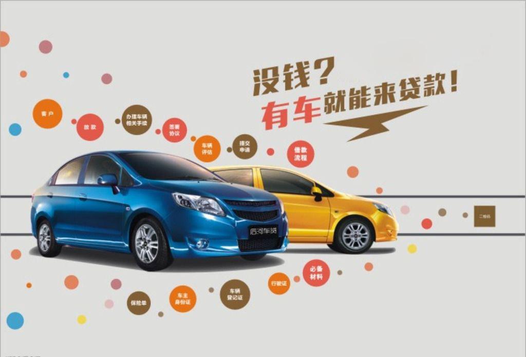 汇银富通:车贷新政实施,将成为引领互联网金融发展的中坚力量