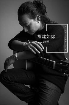 走心主题曲蹿红网络 赵照民谣版《福建如你》播放量破千万