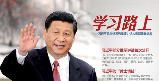 """习近平:确保零就业家庭动态""""清零"""""""