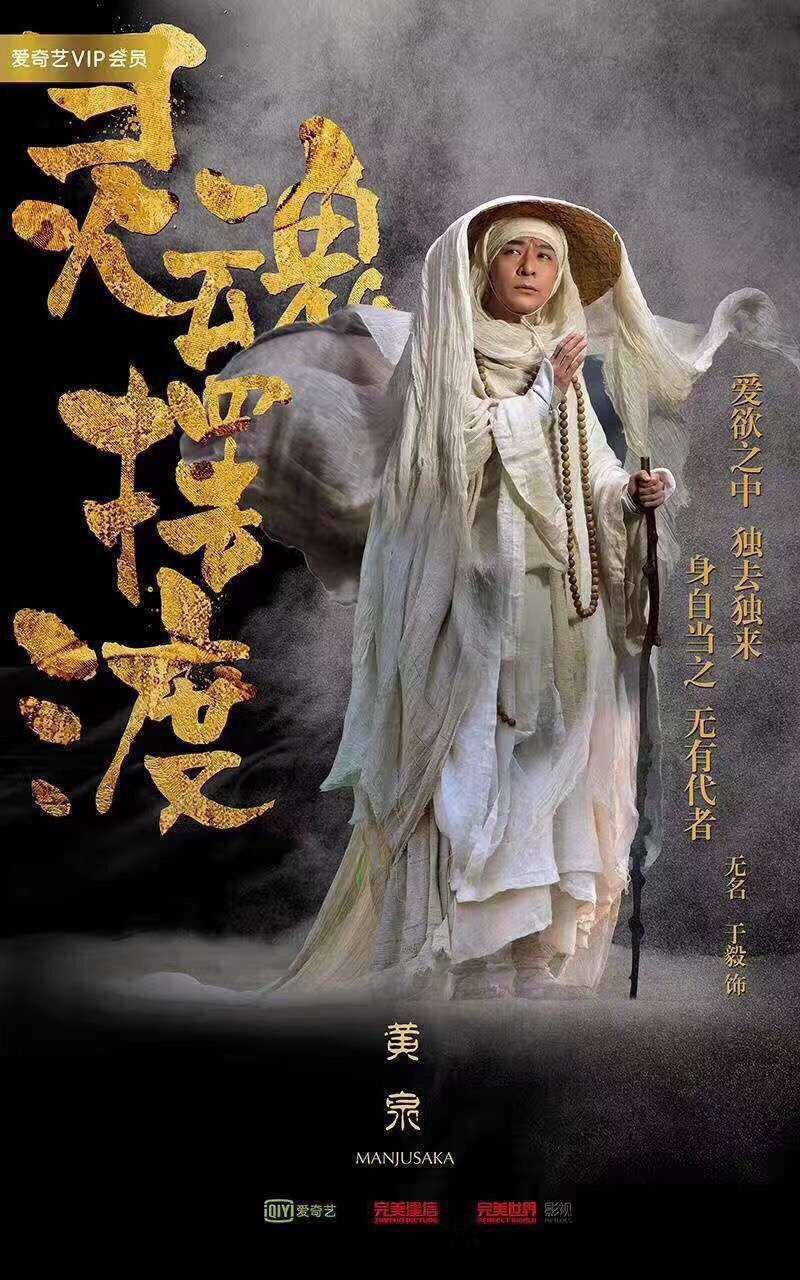 《灵魂摆渡黄泉》于毅版海报.jpg