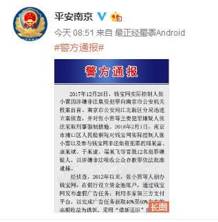 南京警方通报钱宝网案细节:未兑付本金约300亿元