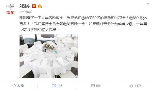 疑回应张近东 京东刘强东称去年为员工缴60亿保险