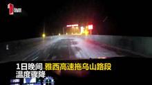 雅西高速拖乌山降雪 道路已双向交通管制
