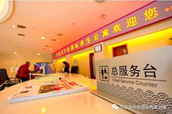 北京金手杖国际养老公寓荣登2017北京晚报公信养老机构总评榜