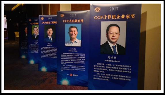 """周鸿祎获2017""""CCF计算机企业家奖""""称意义重大"""