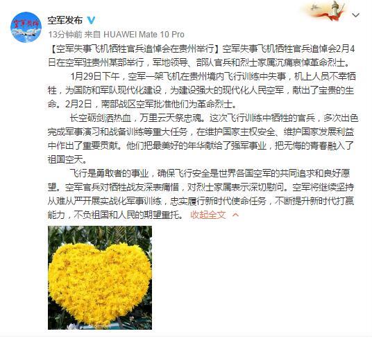 金沙娱乐手机版:空军失事飞机牺牲官兵追悼会在贵州举行