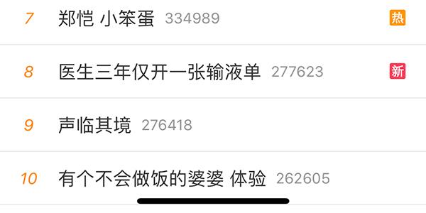 "675853.com金沙:新浪微博热搜榜恢复上线:增设""新时代""版块,支持话题置顶"