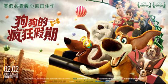 """《狗狗的疯狂假期》萌娃秒变""""十万个为什么"""""""