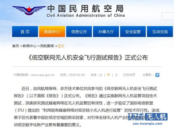 民航局公布《低空联网无人机安全飞行测试报告》