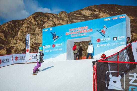 燃情冰雪助力冬奥 青少年自由式滑雪挑战赛在京举行