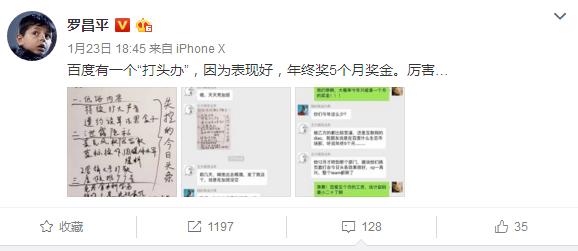 百度头条口水战:百度起诉罗昌平造谣 索偿500万