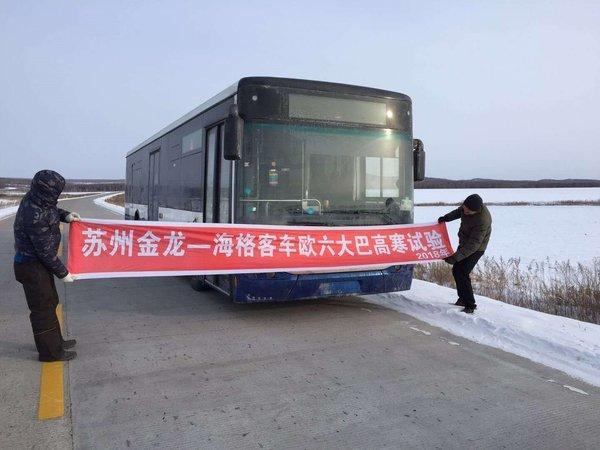 菲亚特动力与海格欧六客车共历高寒测试