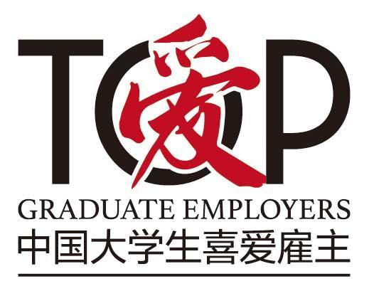 前程无忧与应届生求职网联合评选2018中国大学生喜爱雇主