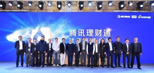 腾讯理财通首届金企鹅奖揭晓 致敬中国基金业20周年