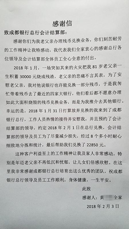北京赛车手机app安卓版:8旬老人3万元被火烧成渣_银行清点8小时兑换2万多