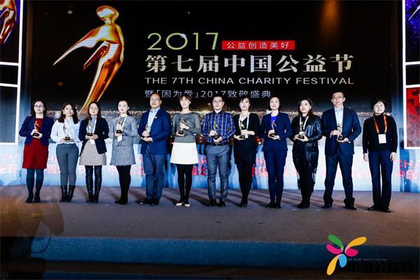 """普瑞眼科荣获第七届中国公益节""""2017年度责任品牌奖"""""""