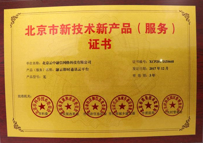融云即时通讯云平台获北京六局委新技术新产品认证
