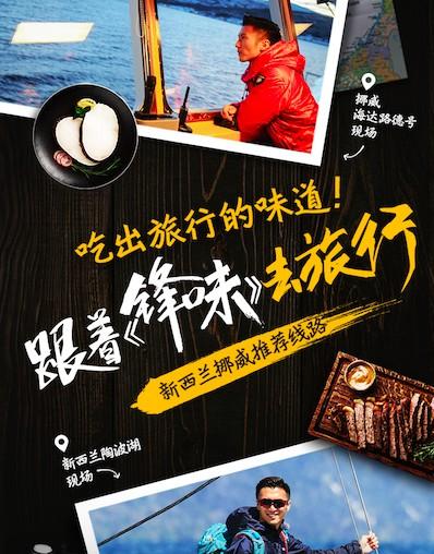 新西兰旅游局首次牵手飞猪 开启《锋味》新西兰推广系列活动