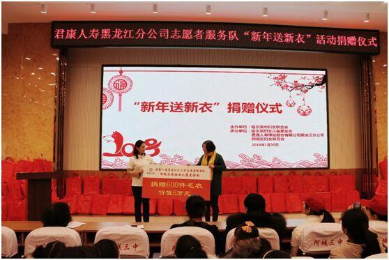君康人寿开展大型公益捐赠活动 为千名贫困女童送过年新衣