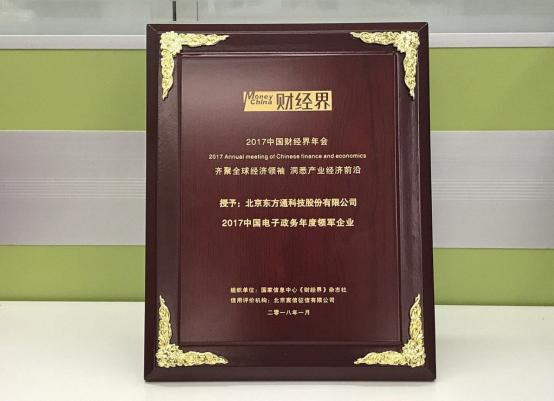 """东方通荣获国家信息中心""""中国电子政务年度领军企业""""大奖"""