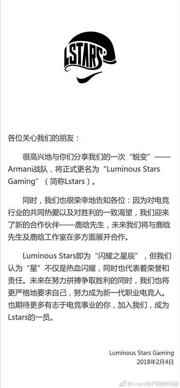 鹿晗宣布进军电竞圈 成立Lstars战队