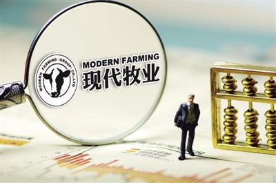 现代牧业连续两年巨亏逾16亿 万头牧场模式遭质疑