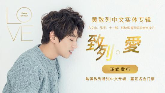 黄致列中文实体专辑发布 回馈粉丝致敬爱与情怀