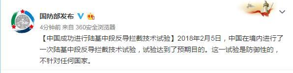 中国第三次成功进行陆基中段反导拦截技术试验