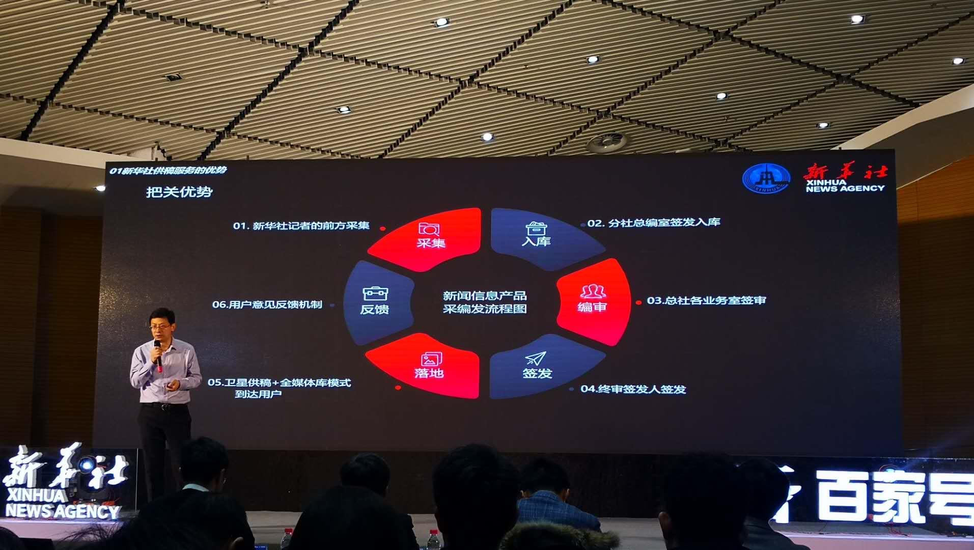 新华社新闻内容入驻百家号 百度加强内容生态布局
