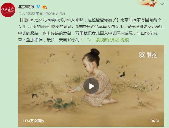 爸爸用油画把女儿画成中式小仙女 网友:你赢了