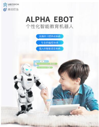 腾讯叮当联手优必选打造Alpha Ebot AI赋能智慧生态更多场景