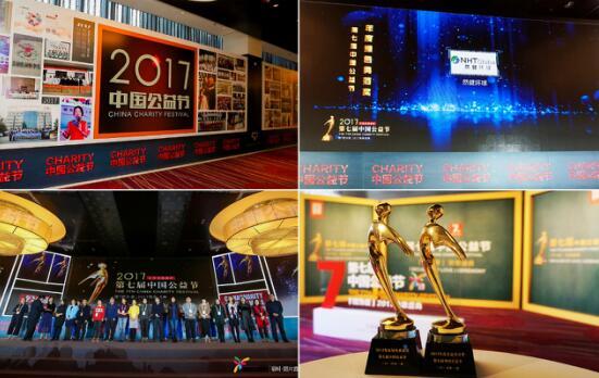 然健环球荣获第七届中国公益节两项殊荣