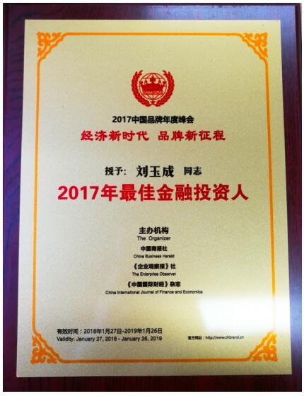 """刘玉成荣膺2017中国品牌年度峰会""""最佳金融投资人""""奖"""