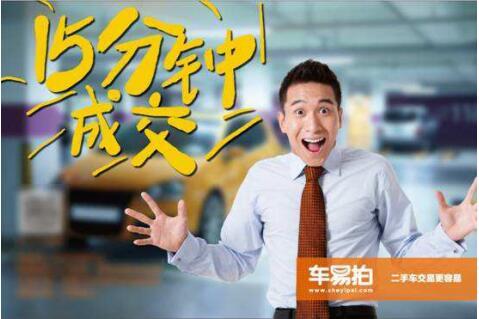 大搜车与车易拍达成合作:直指二手车C2B市场 将砸10亿广告费推广