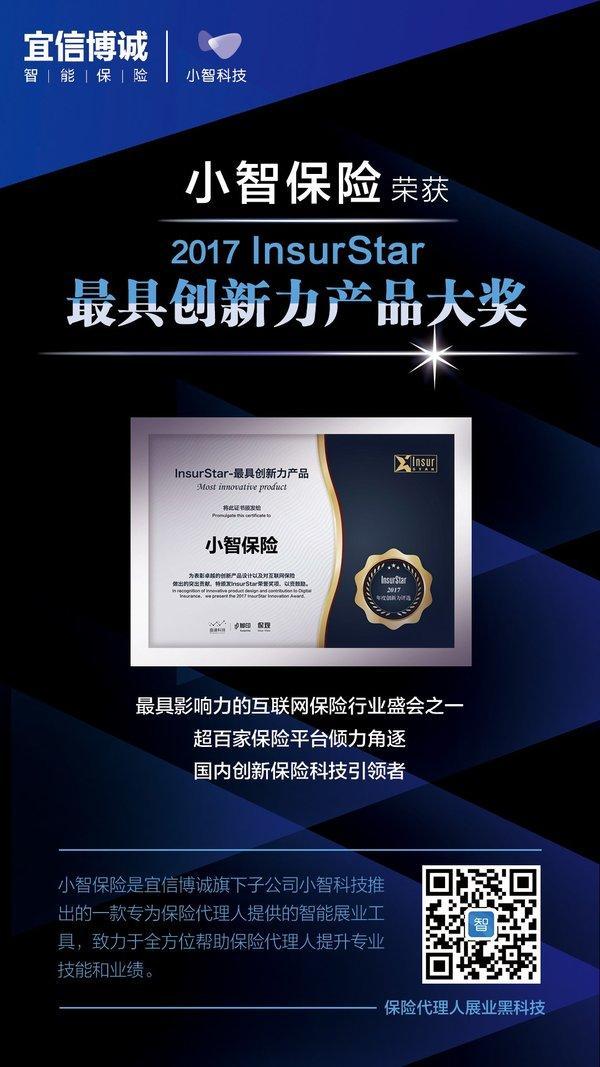 InsurStar -- 宜信博诚孟繁锦:科技为保险服务赋能