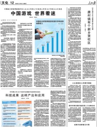 """《人民日报》""""点赞""""中国游戏海外成就"""