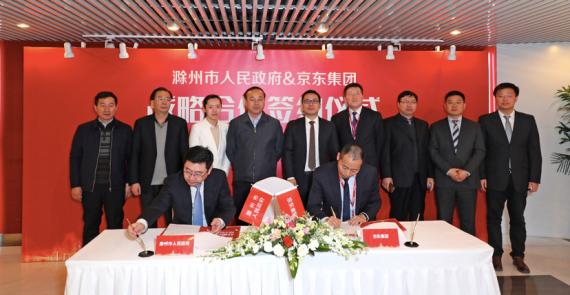 京东与滁州共建全国首座智慧型家电产地仓