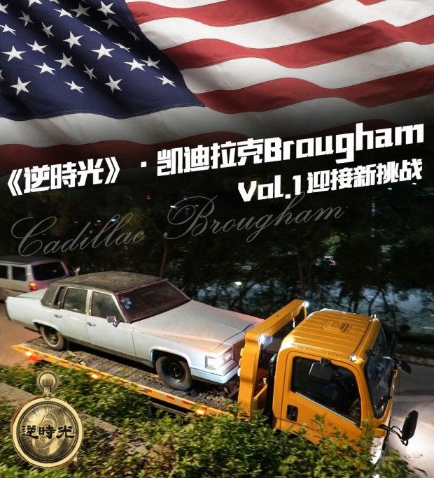 《逆時光》凯迪拉克Brougham修复 Vol.1