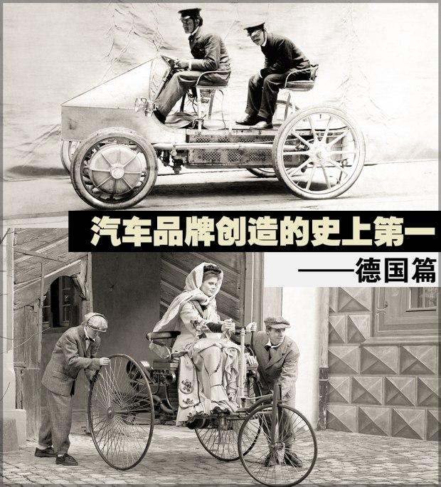 汽车品牌创造的那些史上第一——德国篇