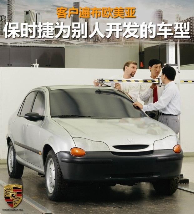 客户遍天下 保时捷为别人开发的车型