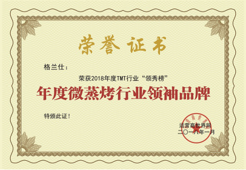"""荣获""""年度最佳微蒸烤品牌""""奖 格兰仕精品战略红利凸显"""