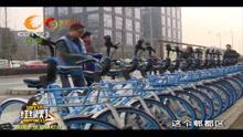 成都限制共享单车投放,哈罗单车已行动