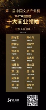 第二届中国文旅产业榜单发布 123家获奖入围企业都有谁?