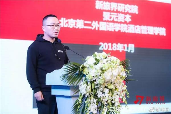 《2017中国旅游投资研究报告》发布 揭秘旅游投资背后价值逻辑