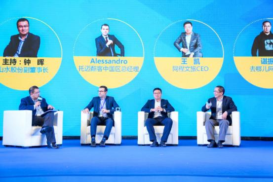"""同程文旅CEO王凯获选""""2017中国旅游十大新锐人物"""""""