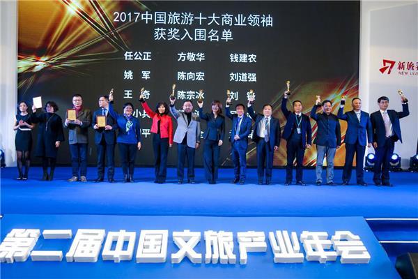 """广东旅控董事长王奇获选""""2017中国旅游十大商业领袖"""""""
